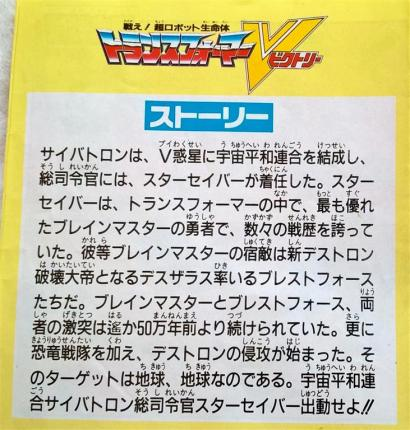 Transformers Victory Booklet (7)